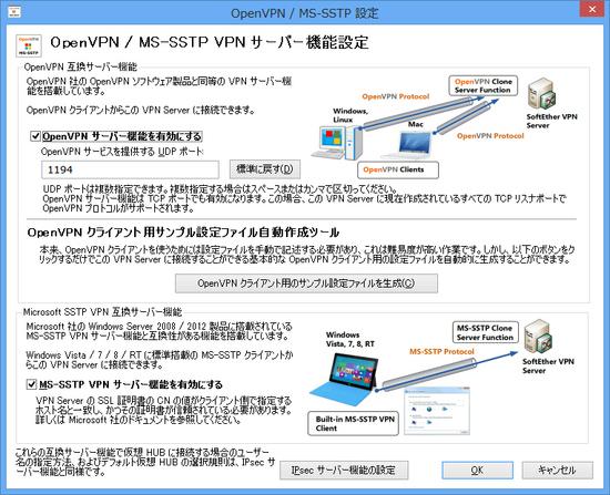 openvpn_sstp.jpg