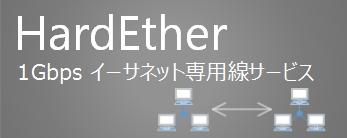3_hardether.jpg