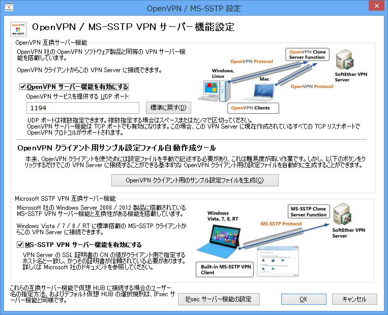 1  新しい VPN プロトコルやシステムのサポート - ソフトイーサ