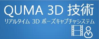 5_quma.jpg